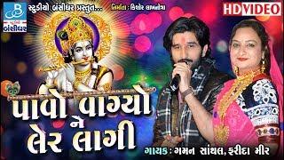 Farida mir || Gaman santhal || With Rocking Drum || DJ Gujarati songs