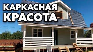 видео Каркасный дом с террасой. Каркасный дом более 300 метров
