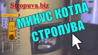 видео Stropuva - котлы длительного горения, купить твердотопливные котлы Стропува