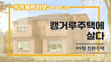 2019 월간 홈트리오 5월호 ③ - 캥거루주택에 살다(전원주택 집짓기)