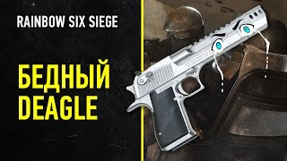 Rainbow Six Siege. Бедный Deagle