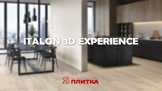 ПЛИТКА ДЛЯ ВАННОЇ ITALON 3D EXPERIENCE // 3D Експірієнс