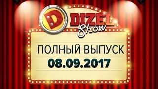Дизель Шоу - 32 полный выпуск — 08.09.2017 | ЮМОР ICTV