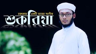 Shukria Allah by Hasan Mahdi l Kalarab l Mother Song l Bangla Song 2017