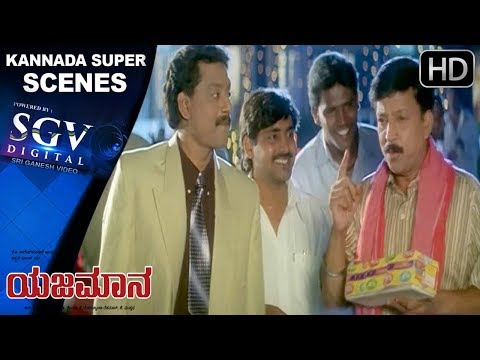 Prema's arrogant behaviour scene | Kannada emotional scenes 64 | Yajamana Movie | Dr.Vishnuvardhan