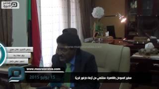 مصر العربية | سفير السودان بالقاهرة: سننتهي من أزمة دارفور قريبًا