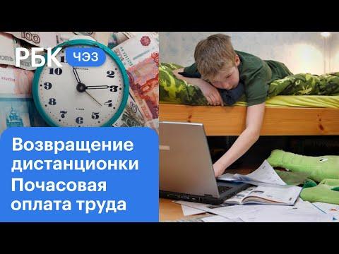 Как организовать обучение дома, если страшно вести ребенка в школу? | Закон о почасовой оплате труда