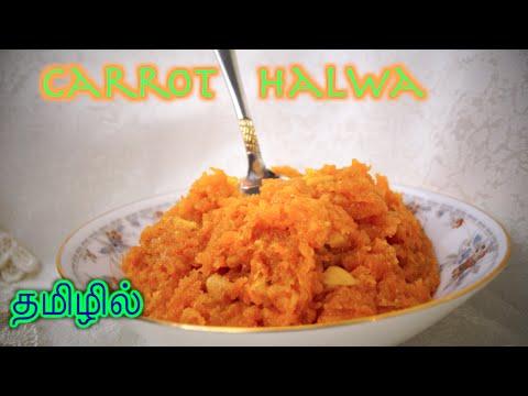 Carrot Halwa - in Tamil   Carrot Alva