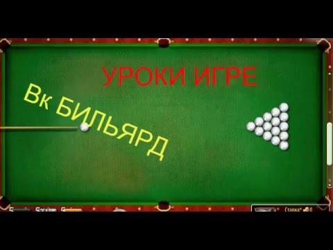 бесплатный бильярд!!! Играть в БИЛЬЯРД!!!!!!