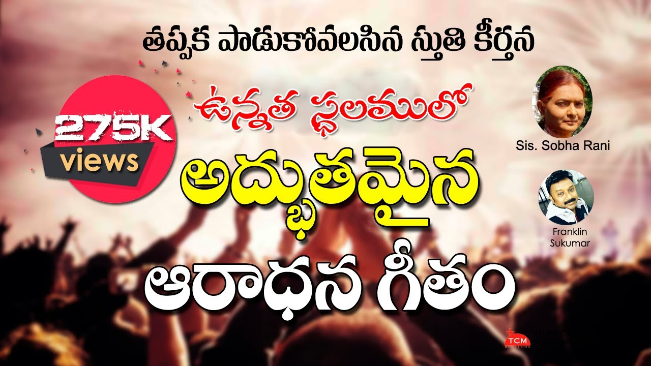 ఉన్నత స్థలములో... | Praise and Worship | 2019 Latest Telugu Christian Songs