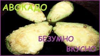 Авокадо, Запеченный фрукт в духовке, Вкусные рецепты