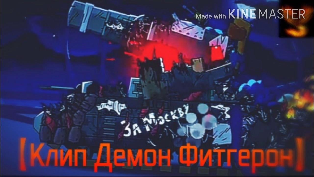 ДЕМОН ФИДЖЕРОН МОНСТР - клип Мультик про танки (#Gerand)