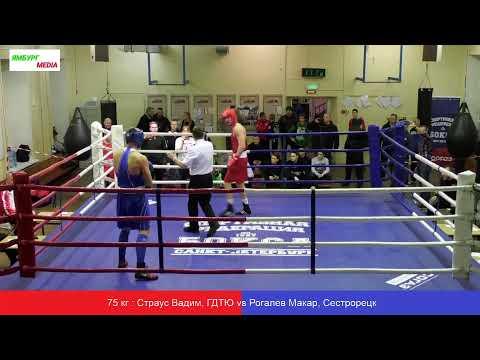 2 день . Первенство Санкт-Петербурга по боксу среди юниорок и юниоров 2020