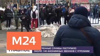 Смотреть видео В Москве из-за сообщений о
