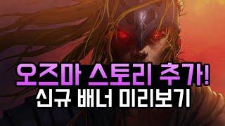 오즈마 스토리 추가! 신규 배너 미리보기 (21.5.6…