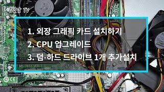 구형 컴퓨터 그래픽카드 추가하고 CPU 업그레이드 하기