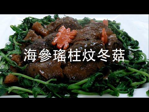 ★ 海參瑤柱炆冬菇 一 簡單做法 ★ | Braised Sea Cucumber Easy Recipe