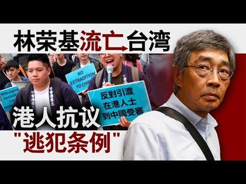 """海峡论谈:林荣基流亡台湾 港人抗议""""逃犯条例"""""""