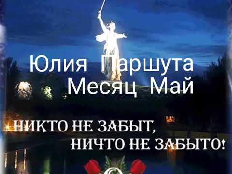 Юлия Паршута-Месяц Май