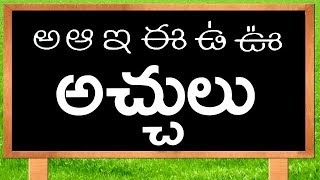 Telugu Rhymes For Kids | A Aa E Ee & More Songs | Animated Telugu Rhymes | Kids Telugu Songs