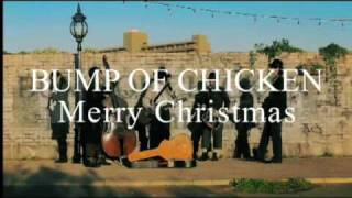 BUMP OF CHICKEN『Merry Christmas』Full Ver.