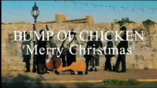 Merry Christmas / BUMP OF CHICKEN