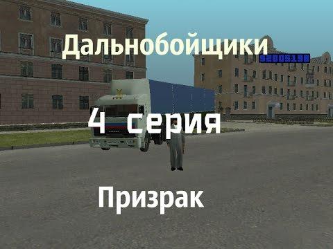 Дальнобойщики 4 серия