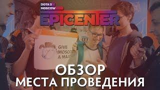 EPICENTER 2017: ОБЗОР МЕСТА ПРОВЕДЕНИЯ