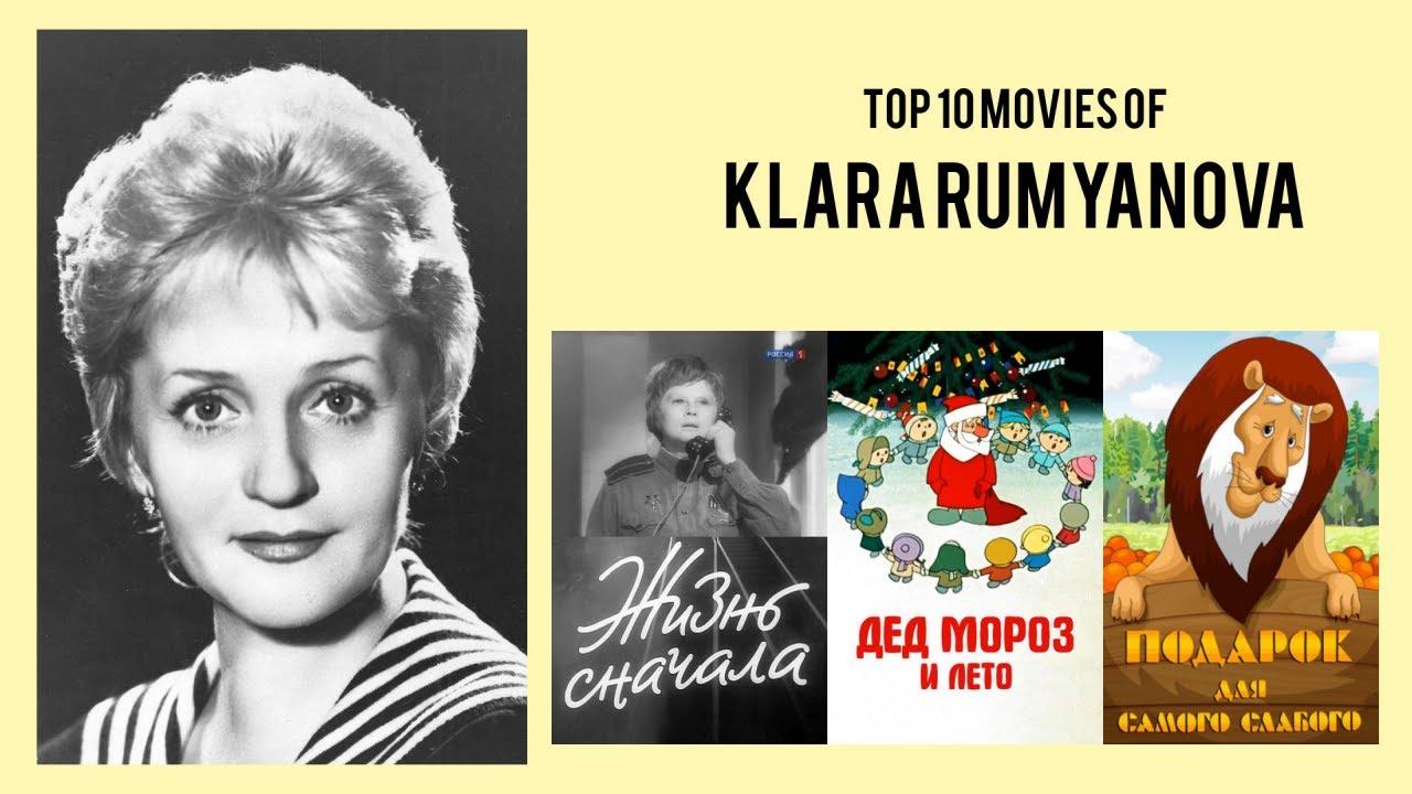 Клара Румянова \