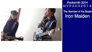 Audrey & Kate Play ROCKSMITH #730- The Number of the Beast- Iron Maiden ロックスミス