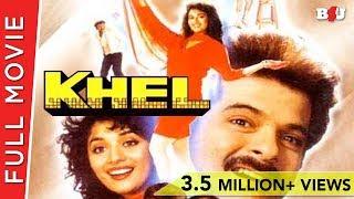 Khel | Full Hindi Movie | Anil Kapoor, Madhuri Dixit | Full Movie HD 1080p