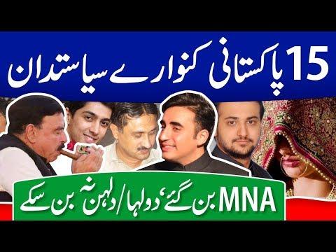 Unmarried Politician MNA in Pakistan | Pakistani Bachelor Politicians |Bilawal Bhutto|Sheikh Rasheed