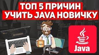 Топ 5 причин учить Java начинающему прямо сейчас thumbnail