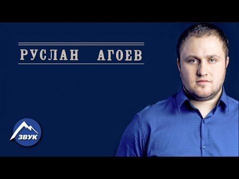 Руслан Агоев - Журавли