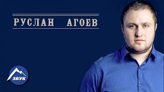 Руслан Агоев - Журавли(Руслан Агоев - Журавли https://www.youtube.com/watch?v=QJbPs3F2fwU Концерт Агоев: https://www.youtube.com/watch?v=Q3udUtQP5XU Агоев лучшее: ..., 2016-05-13T07:00:00.000Z)