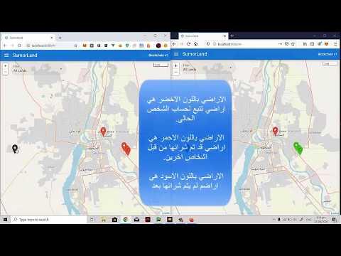 Land Registration On Blockchain (النسخه العربيه السودانيه)