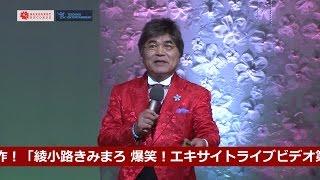 お待たせ致しました!!『綾小路きみまろ』待望の映像作品第5弾!! 平成の...