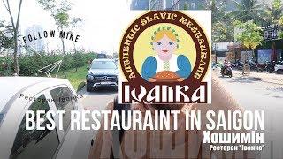 Найкращий Ресторан в Сайгоні - Іванка (ресторан Слов