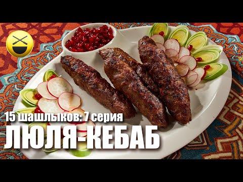 """Люля-кебаб по всем правилам! 7 серия """"15 шашлыков на праздники"""" Сталика Ханкишиева"""