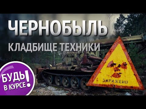 Чернобыль, кладбище техники 2016. Куда делась техника с кладбища?