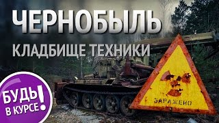 Чернобыль, кладбище техники 2016. Куда делась техника с кладбища?(Чернобыль, кладбище техники 2016. Куда делась техника с кладбища? Фото google maps: http://goo.gl/UsDQNn Ликвидация аварии..., 2016-04-05T15:00:03.000Z)