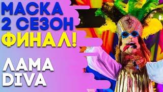 ЛАМА - DIVA | ШОУ «МАСКА» 2 СЕЗОН - СУПЕРФИНАЛ!