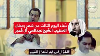 دعاءاليوم الثالث من شهر رمضان - الشيخ عبدالحي آل قمبر