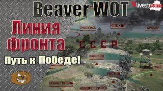 """Линия фронта """"Путь к Победе"""" #1 Стрим [World of Tanks]"""