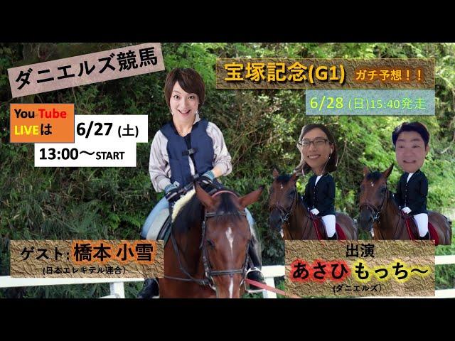 2020/6/28 第61回宝塚記念(G1)ガチ予想!ゲスト橋本小雪(日本エレキテル連合)ダニエルズの競馬番組