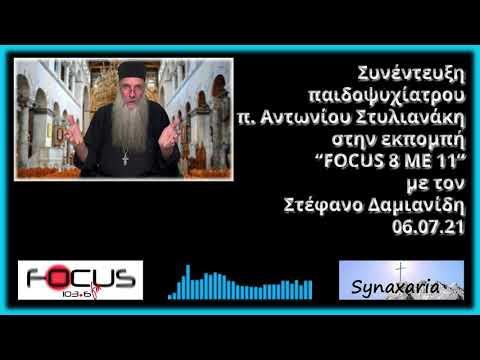 Επείγουσες Απαντήσεις π. Αντωνίου στον FocusFM 06.07.21 - YouTube