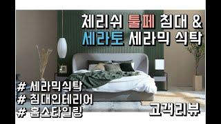 [체리쉬] 툴페 침대 & 세라토 확장형 식탁_화…
