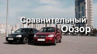 | Сравнительный обзор  Chevrolet Aveo шевроле авео  & Chevrolet Lacetti Лачетти, что купить за 250К?