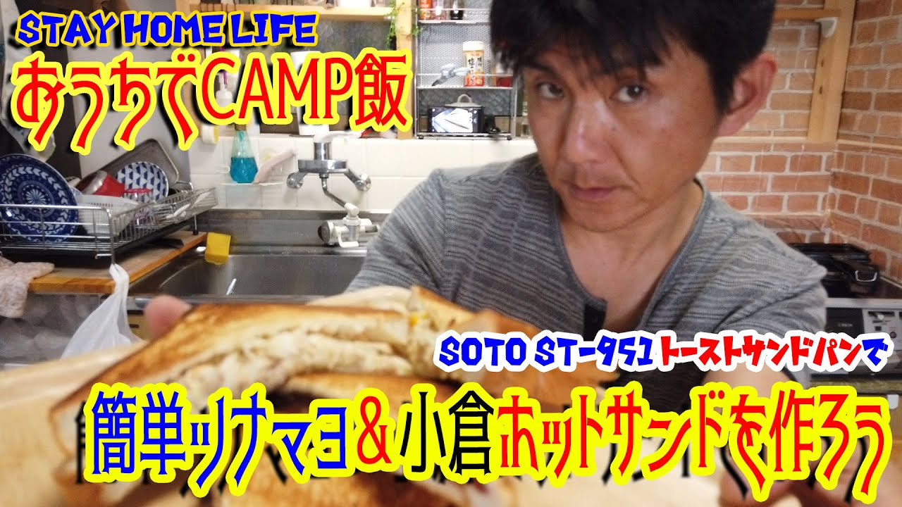 【おうちでCAMP飯】SOTO ST-951で簡単ツナマヨ&小倉ホットサンドが美味かった