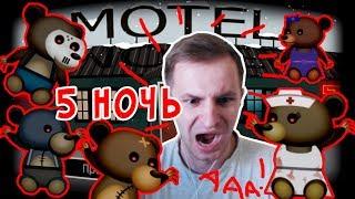 466 ПЯТАЯ НОЧЬ с Мишками Bear Haven Выжить в Мотеле Медведей Ужасы видео для детей